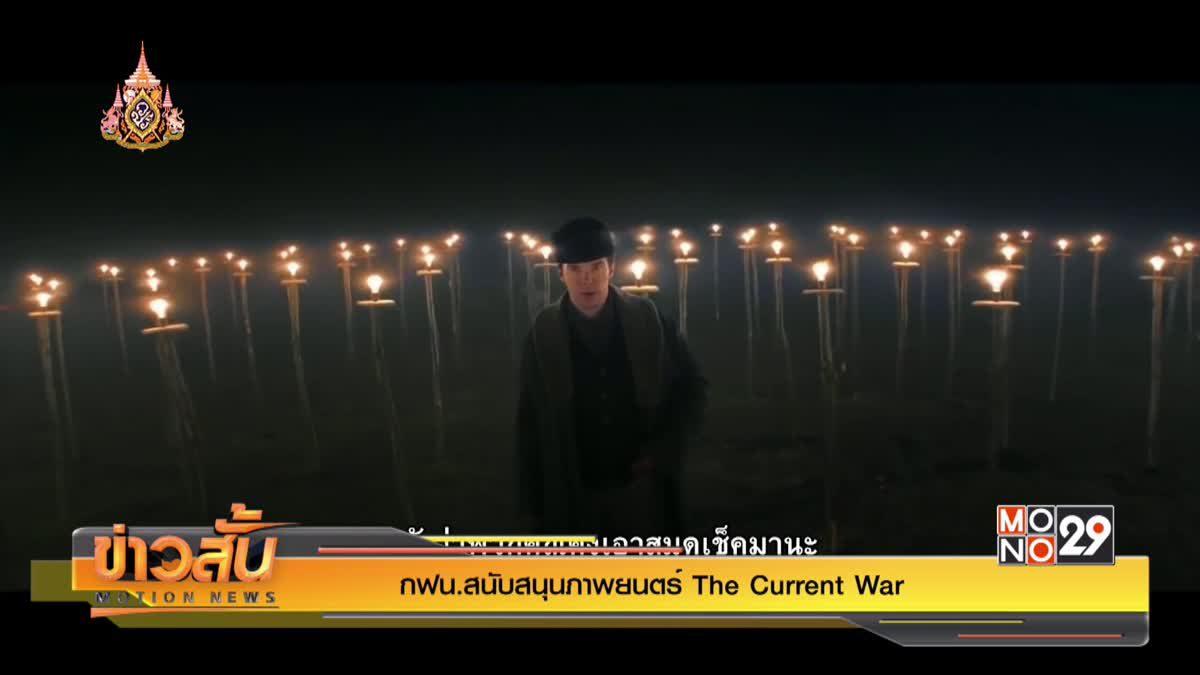กฟน.สนับสนุนภาพยนตร์ The Current War