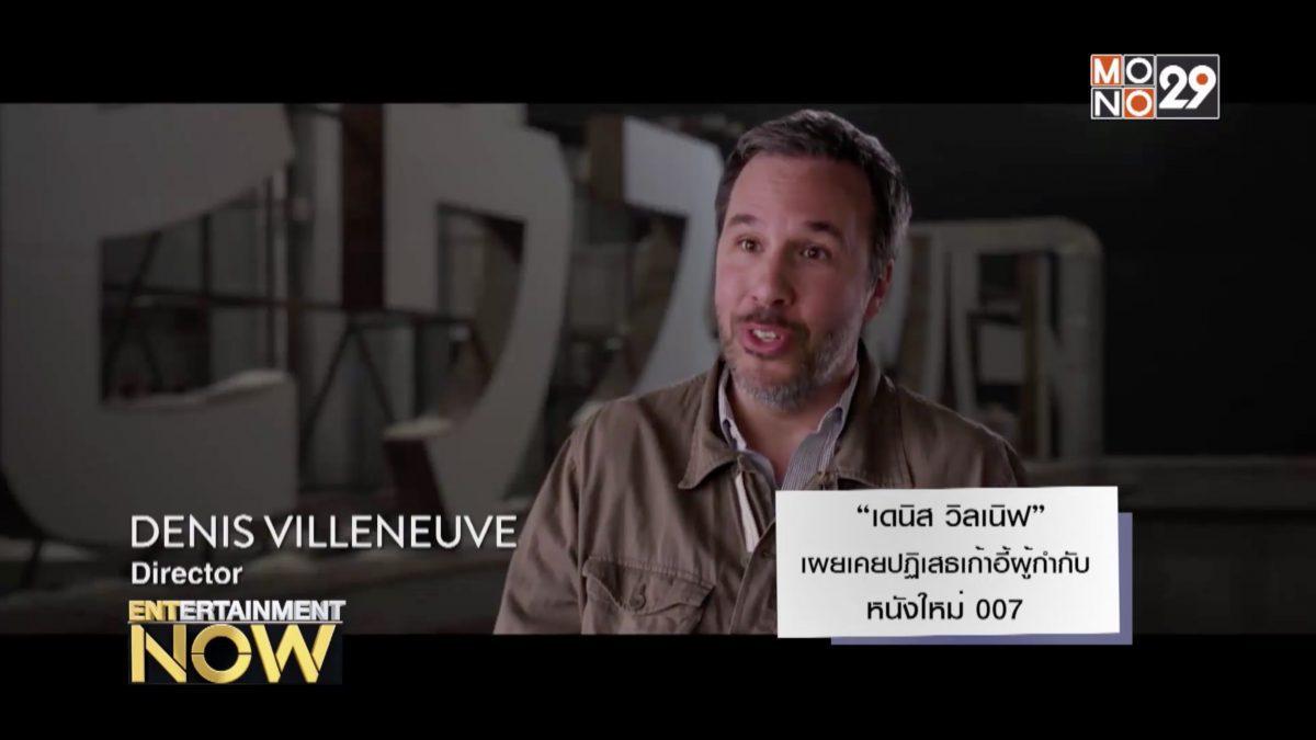 """""""เดนิส วิลเนิฟ"""" เผยเคยปฏิเสธเก้าอี้ผู้กำกับหนังใหม่ 007"""