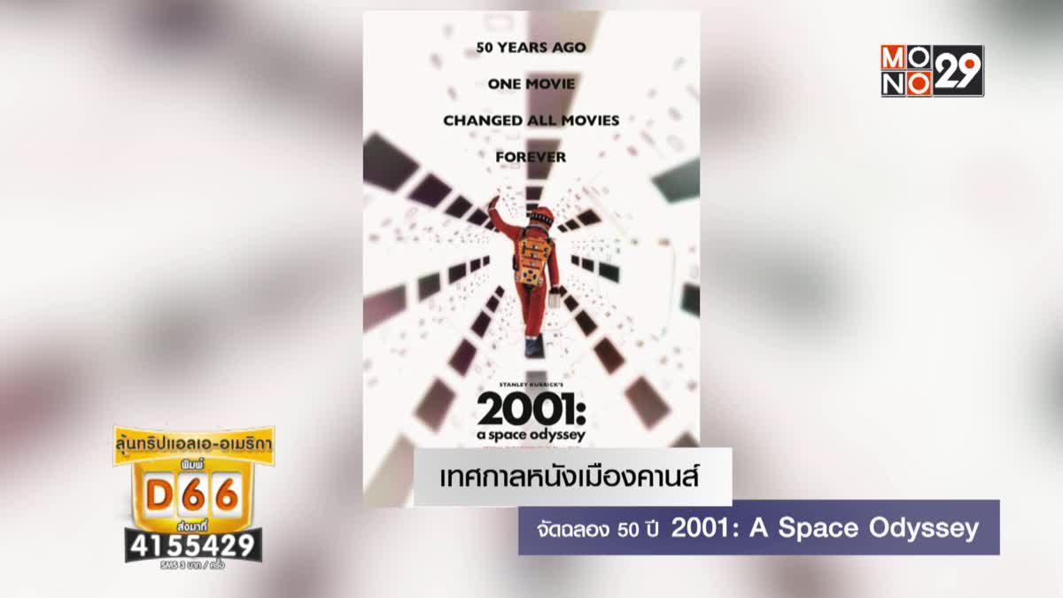 เทศกาลหนังเมืองคานส์ จัดฉลอง 50 ปี 2001: A Space Odyssey