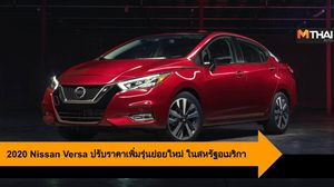 2020 Nissan Versa ปรับราคาเพิ่มรุ่นย่อยใหม่ ในสหรัฐอเมริกา