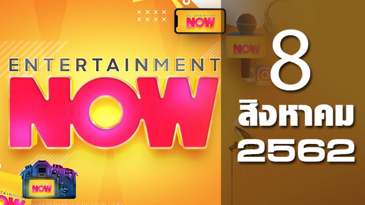 Entertainment Now Break 2 08-09-62