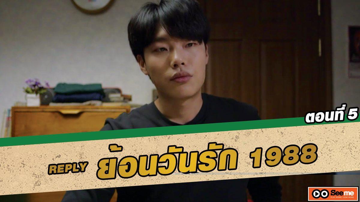 ย้อนวันรัก 1988 (Reply 1988) ตอนที่ 5 จองฮวานกับการรอคอย [THAI SUB]