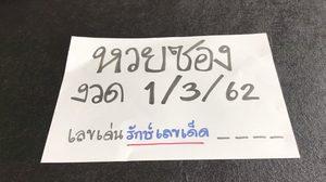 หวยซอง งวดวันที่ 1 มี.ค. 62 ชี้เลขเด็ดจากสำนักดัง ฟังให้ดี เข้าชัวร์!