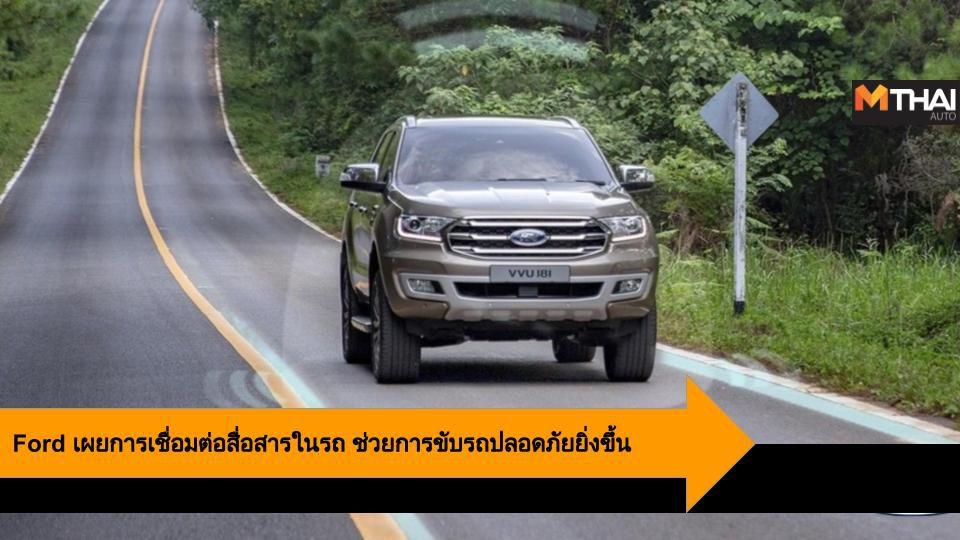 Ford เผยการเชื่อมต่อสื่อสารในรถ ช่วยการขับรถปลอดภัยและสะดวกสบายยิ่งขึ้น