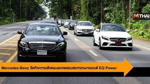Mercedes-Benz จัดกิจกรรมสังคมเเละทดสอบสมรรถนะรถยนต์EQ Powerรุ่นใหม่