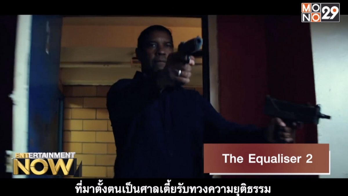Movie Review : The Equaliser 2 มัจจุราชไร้เงา 2