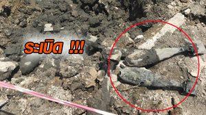 ด่วน ! พบระเบิด 84 ลูก ใกล้สะพานซังฮี้