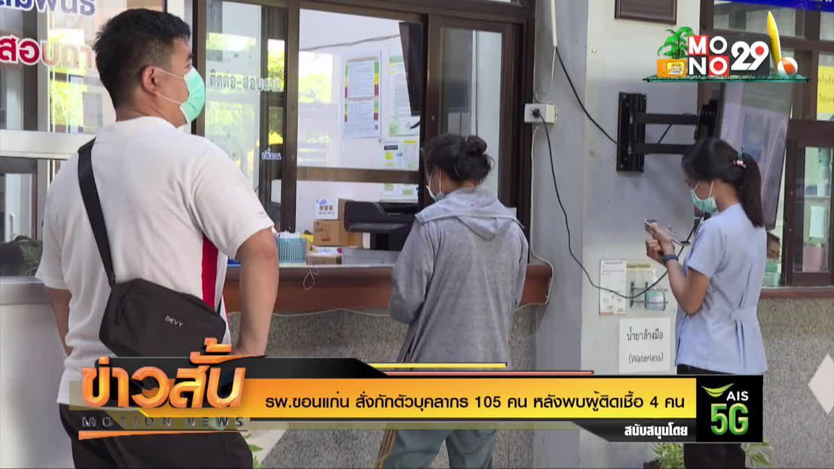 รพ.ขอนแก่น สั่งกักตัวบุคลากร 105 คน หลังพบผู้ติดเชื้อ 4 คน
