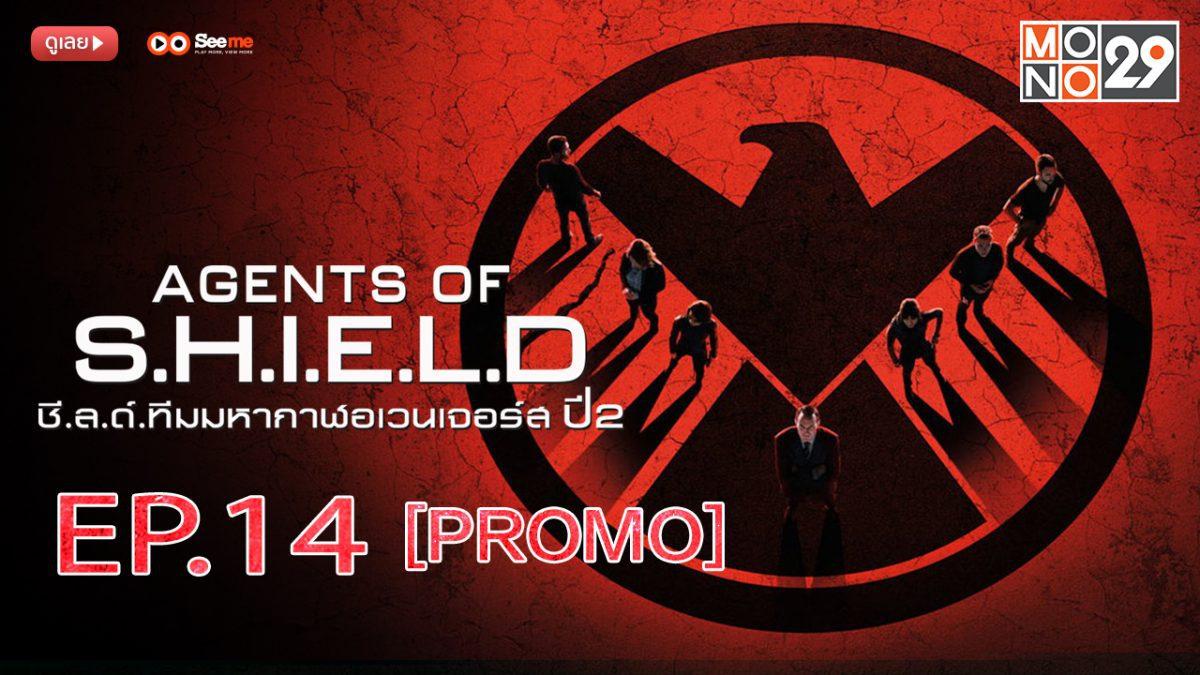 Marvel's Agents of S.H.I.E.L.D. ชี.ล.ด์. ทีมมหากาฬอเวนเจอร์ส ปี 2 EP.14 [PROMO]