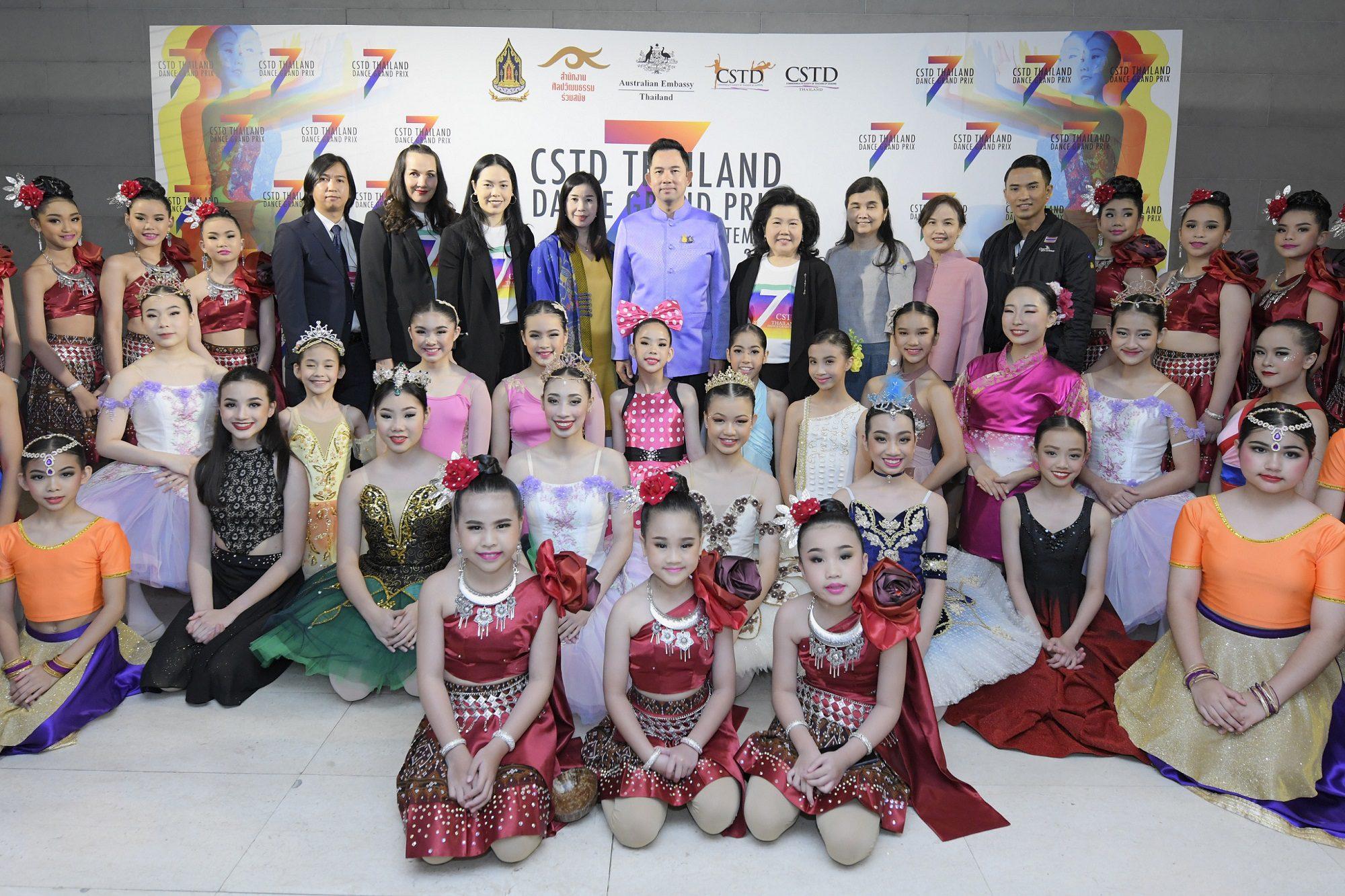 CSTD ประเทศไทย ร่วมกับกระทรวงวัฒนธรรม จัดงาน 7th CSTD Thailand Dance Grand Prix 2020