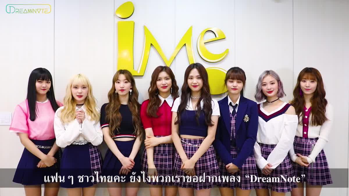 DreamNote ส่งตรงคลิปทักทายสุดน่ารักมาอ้อนแฟนๆ ชาวไทย