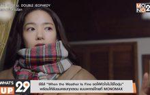 """ซีรีส์ """"When the Weather Is Fine ขอให้หัวใจไม่ไร้ไออุ่น"""" พร้อมให้รับชมครบทุกตอน แบบพากย์ไทยที่ MONOMAX"""