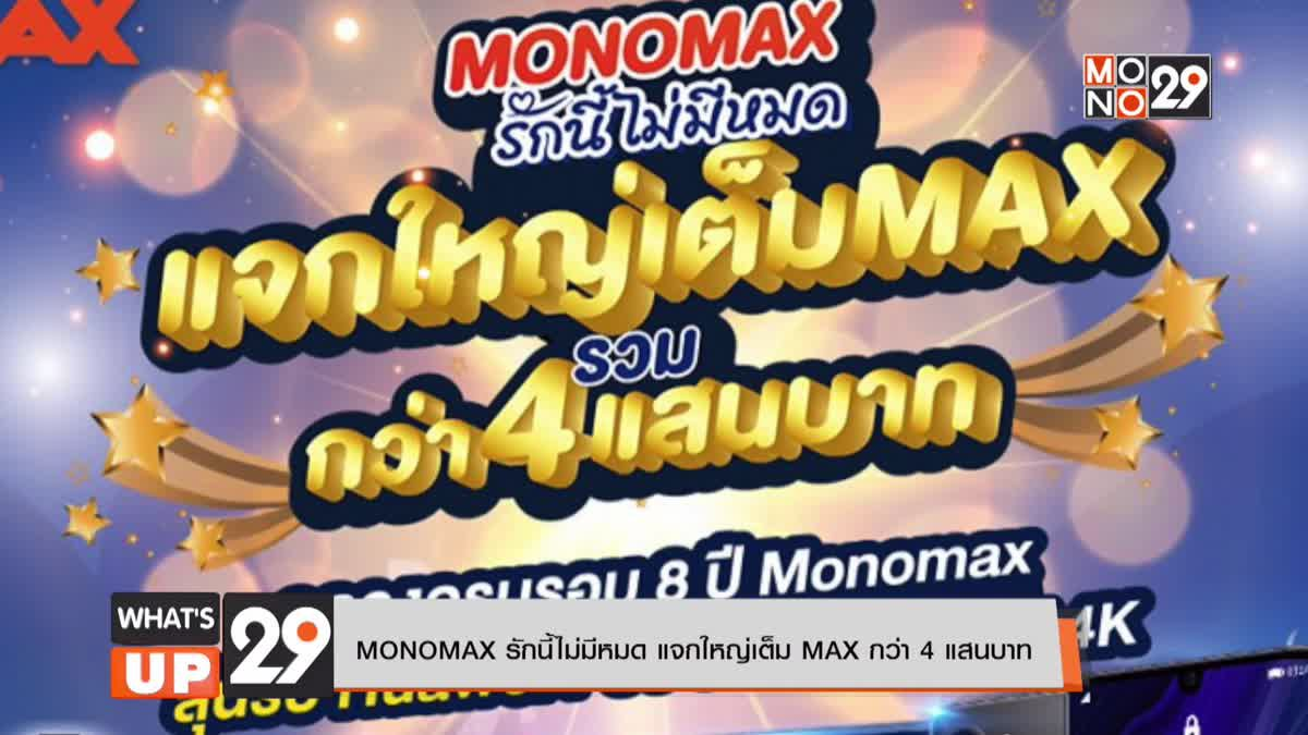 MONOMAX รักนี้ไม่มีหมด แจกใหญ่เต็ม MAX กว่า 4 แสนบาท