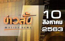 ข่าวสั้น Motion News Break 3 10-08-63