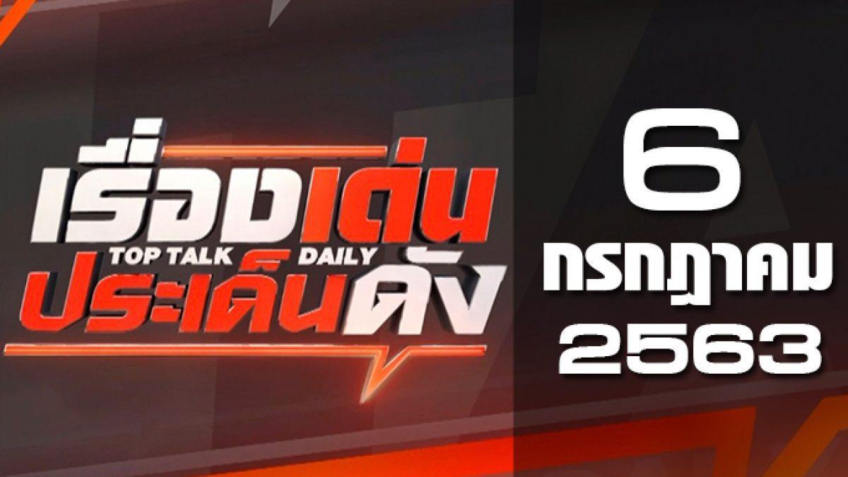 เรื่องเด่นประเด็นดัง Top Talk Daily 06-07-63