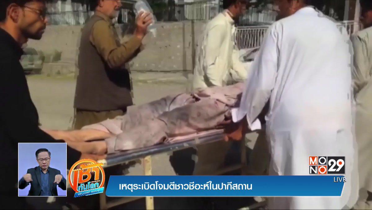 เหตุระเบิดโจมตีชาวชีอะห์ในปากีสถาน