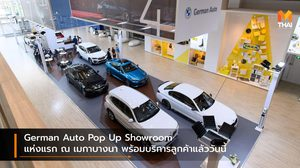 German Auto Pop Up Showroom แห่งแรก ณ เมกาบางนา พร้อมบริการลูกค้าแล้ววันนี้