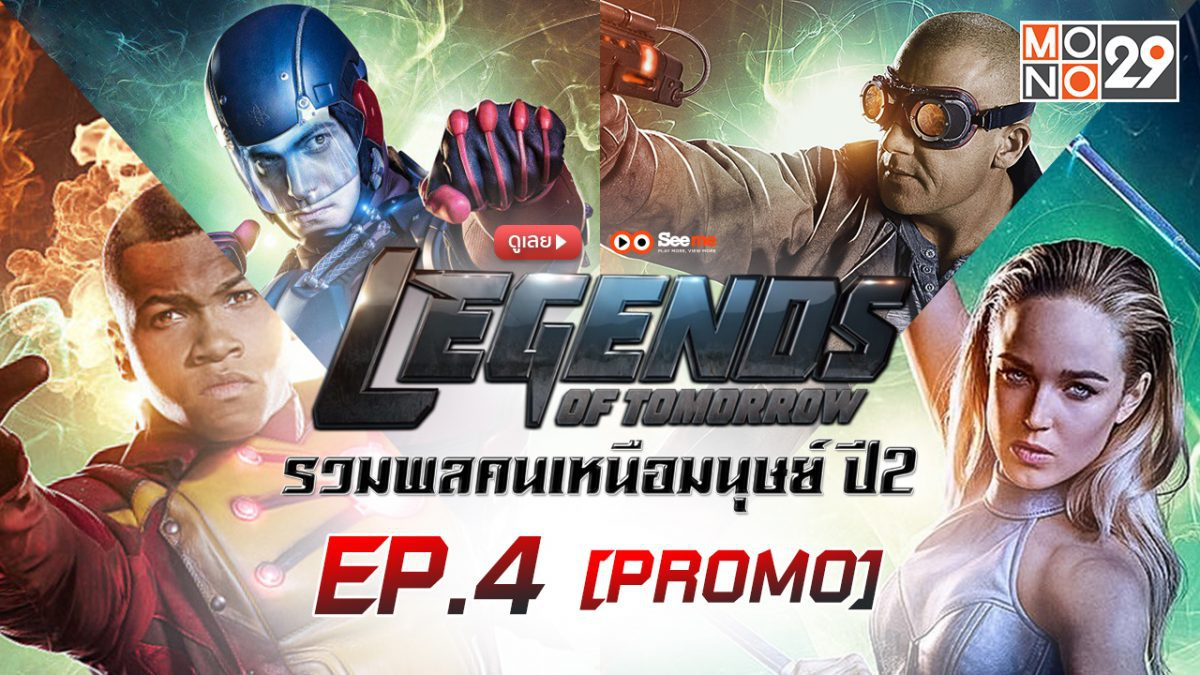 DC'S Legends of tomorrow รวมพลคนเหนือมนุษย์ ปี 2 EP.4 [PROMO]