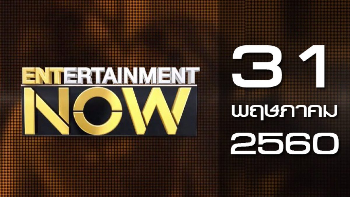 Entertainment Now 31-05-60