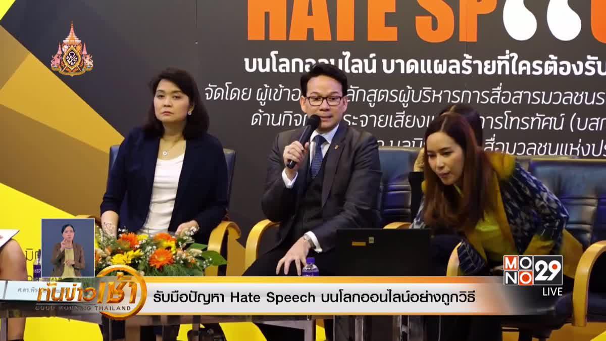 รับมือปัญหา Hate Speech บนโลกออนไลน์อย่างถูกวิธี