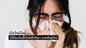 วิธีป้องกันเชื้อไวรัสโคโรนา สายพันธุ์ใหม่