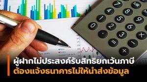 สรรพากร จับมือ สมาคมธนาคารไทย อำนวยความสะดวกผู้ฝากเงิน 'บัญชีออมทรัพย์' ส่วนใหญ่ทั่วประเทศ ให้ได้รับสิทธิ 'ยกเว้นภาษี'