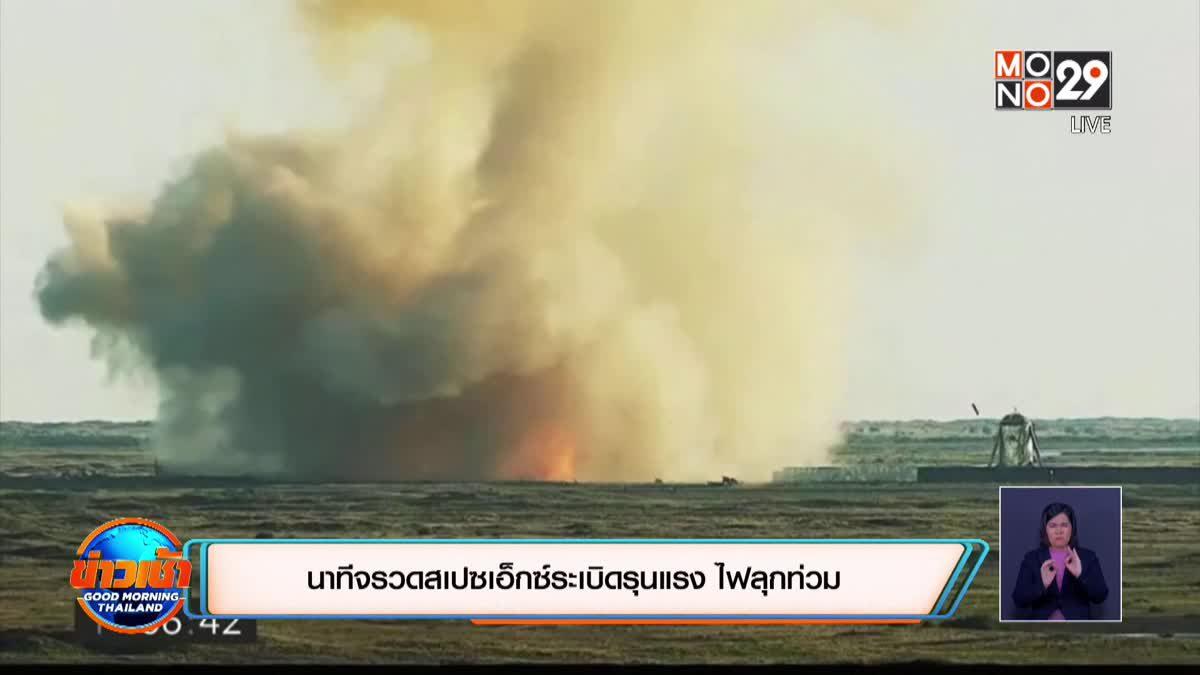 นาทีจรวดสเปซเอ็กซ์ระเบิดรุนแรง ไฟลุกท่วม