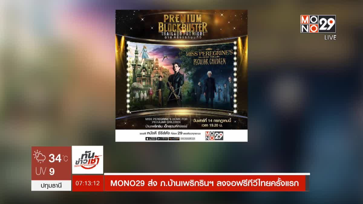 MONO29 ส่ง ภ.บ้านเพริกรินฯ ลงจอฟรีทีวีไทยครั้งแรก