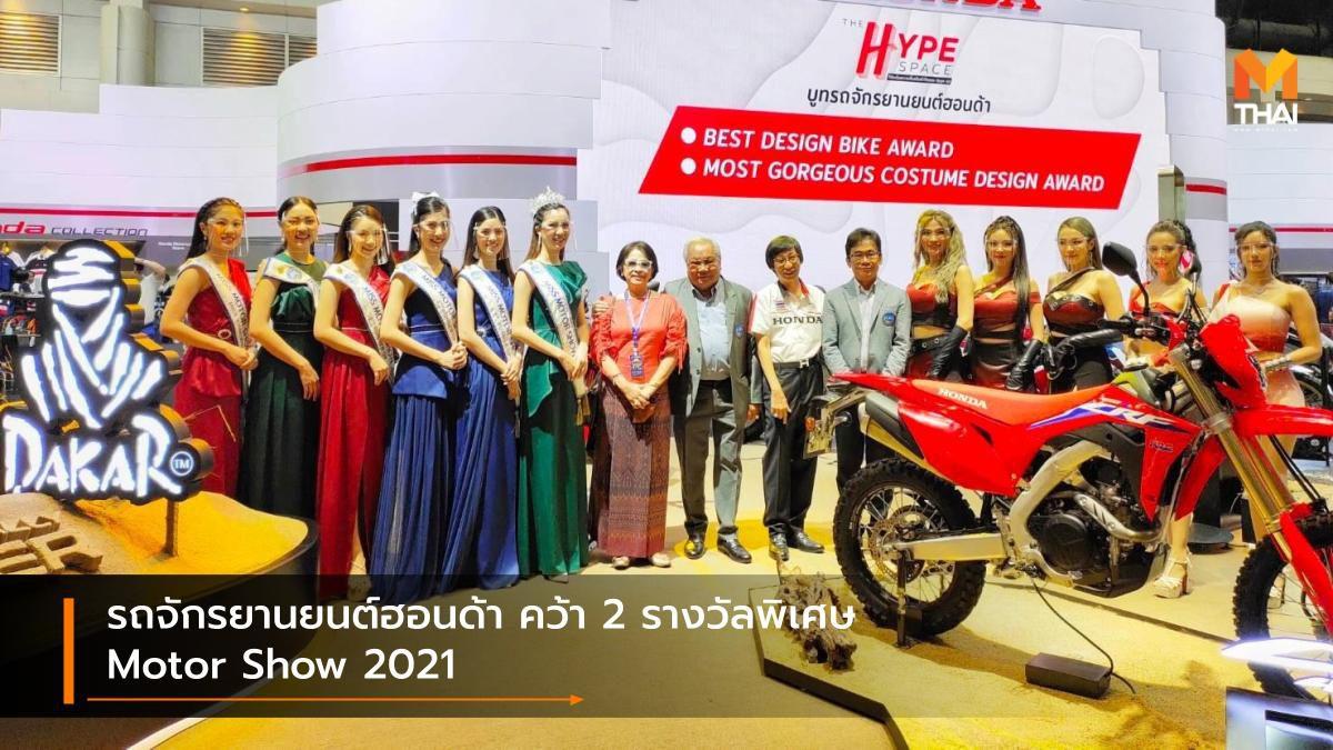 รถจักรยานยนต์ฮอนด้า คว้า 2 รางวัลพิเศษ Motor Show 2021