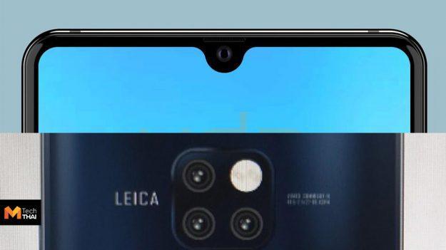 ภาพหลุด Huawei Mate 20 Pro กล้องหลัง 3 ตัว