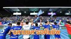 MThai Sports Talk  : ฤาจะถึงเวลา… ฉลามชล ชลบุรี เอฟซี เริงร่า!