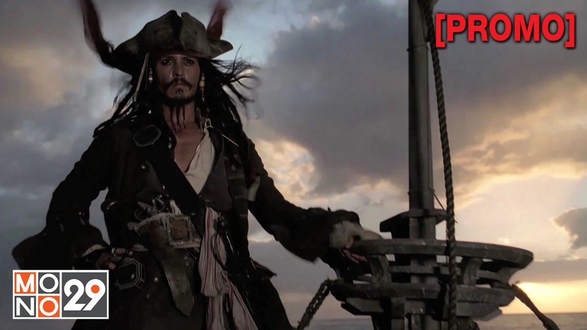Pirates of  the Caribbean : The Curse คืนชีพจอมทัพโจรสลัดสยองโลก [PROMO]