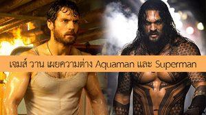 เจมส์ วาน อธิบายถึงความแตกต่างระหว่าง Aquaman และ Superman