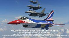 สานฝันเด็กไทย! กองทัพอากาศเตรียมจัดงานวันเด็กสุดอลังการ
