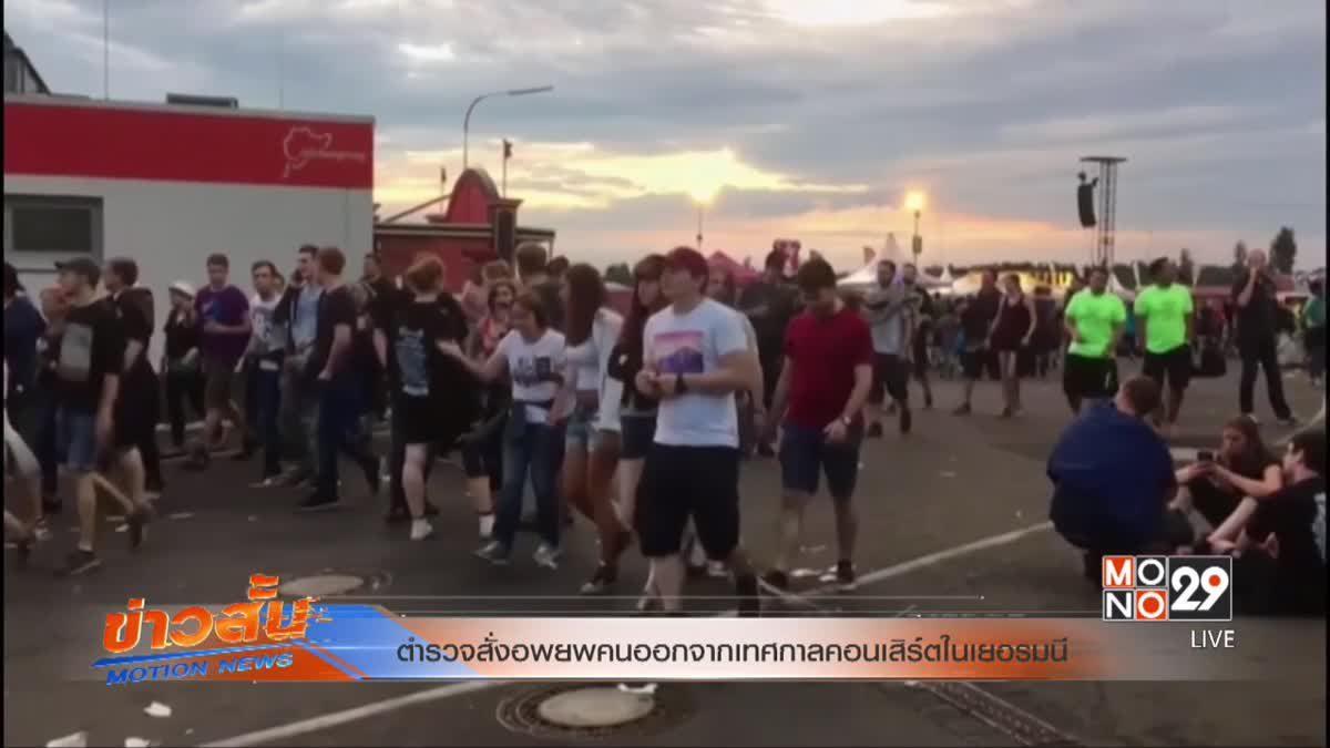 ตำรวจสั่งอพยพคนออกจากเทศกาลคอนเสิร์ตในเยอรมนี