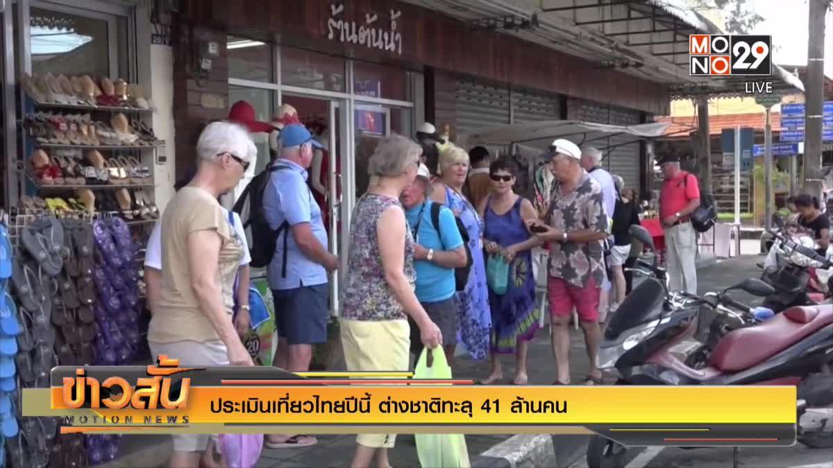 ประเมินเที่ยวไทยปีนี้ ต่างชาติทะลุ 41 ล้านคน