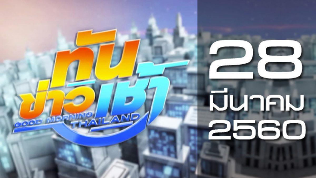 ทันข่าวเช้า Good Morning Thailand 28-03-60