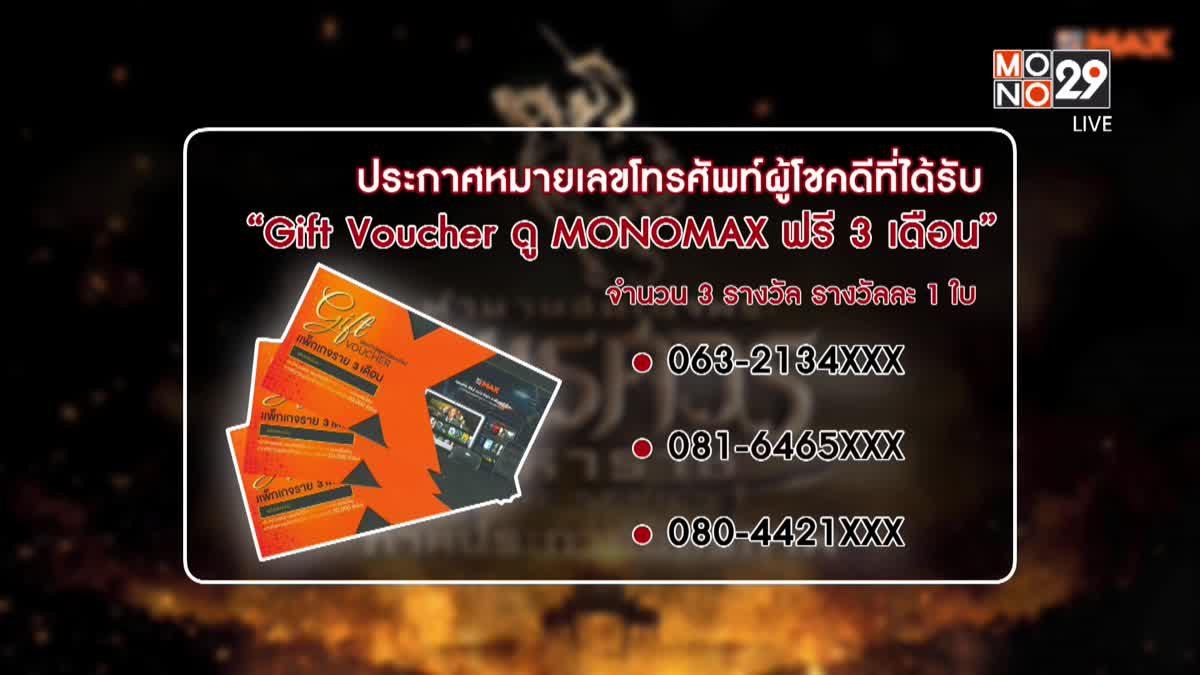 """ประกาศผู้โชคดีที่ได้รับ """"Gift Voucher ดู MONOMAX ฟรี 3 เดือน"""""""