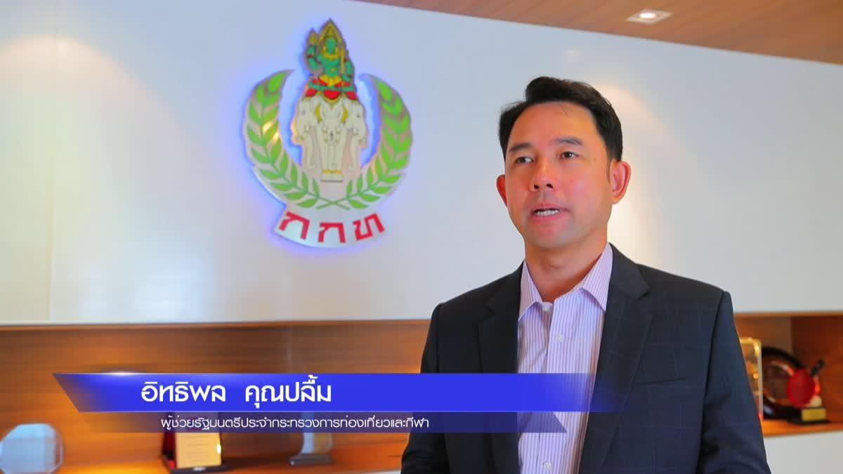 พรบ.ส่งเสริมกีฬาอาชีพฯ กับการส่งเสริมกีฬาอาชีพไทย