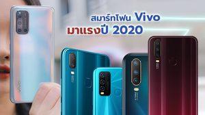 ของดีปี 2020! รวมข้อมูลสมาร์ทโฟน Vivo มาแรง ตอบสนองทุกการใช้งาน