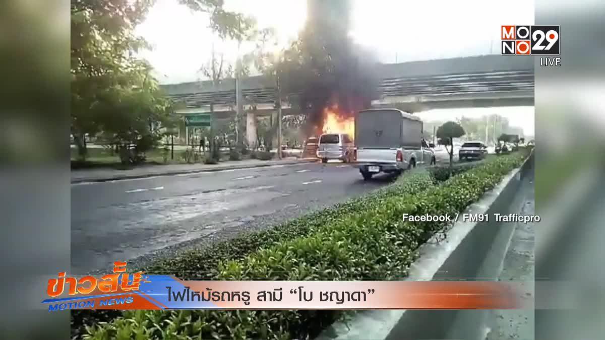 """ไฟไหม้รถหรู สามี """"โบ ชญาดา"""""""