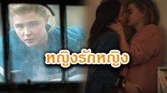โคลอี้ มอเรตซ์ ถูกจับไปบำบัดหลังมีเซ็กซ์กับผู้หญิง ในหนังใหม่ The Miseducation of Cameron Post