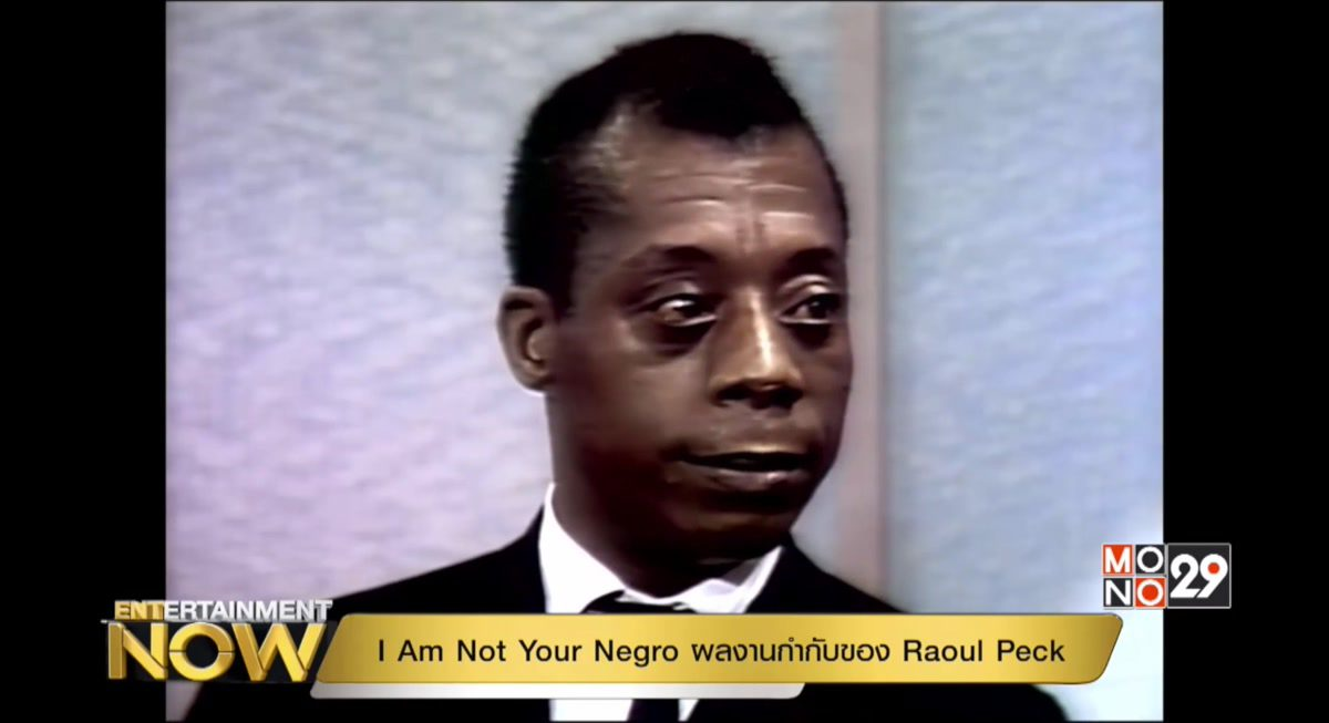 Trailer : I AM NOT YOUR NEGRO