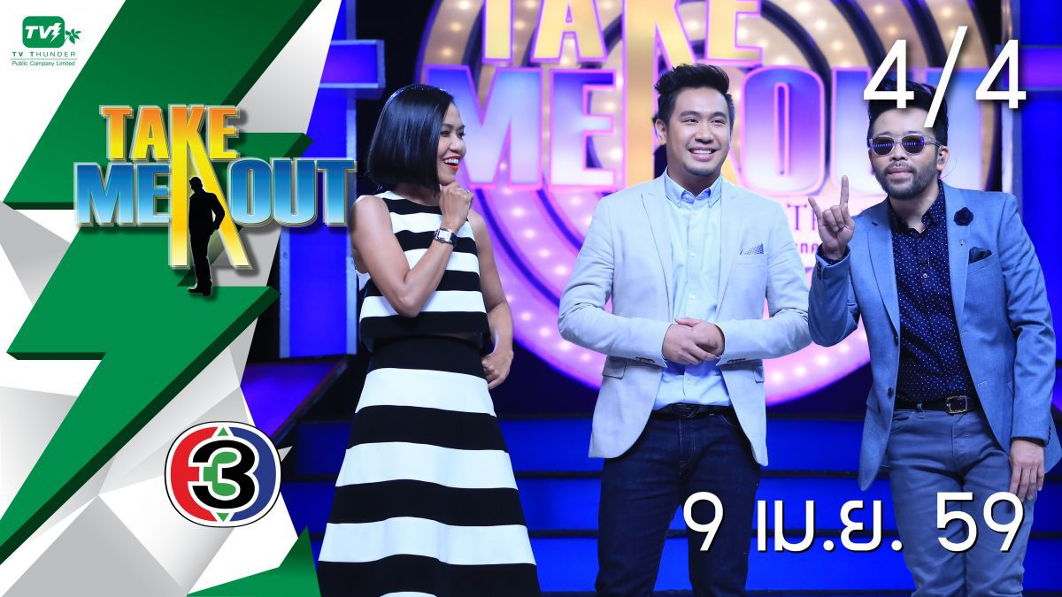 Take Me Out Thailand S10 ep.1 โอม-ต้อง 4/4 (9 เม.ย. 59)