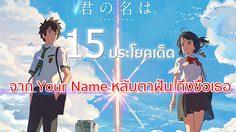 15 ประโยคเด็ดจากภาพยนตร์ Your Name หลับตาฝัน ถึงชื่อเธอ
