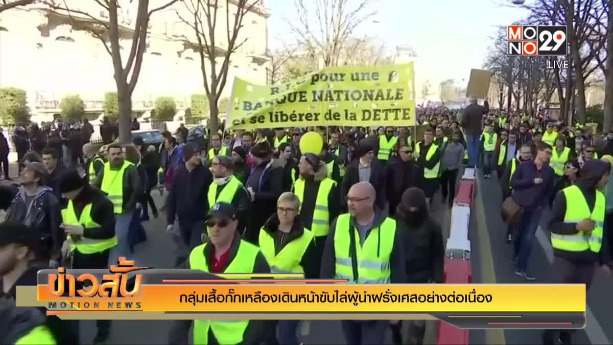 กลุ่มเสื้อกั๊กเหลืองเดินหน้าขับไล่ผู้นำฝรั่งเศสอย่างต่อเนื่อง