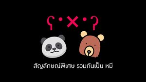 ตัวอักษรสัญลักษณ์พิเศษ รวมกันเป็นรูปหมี