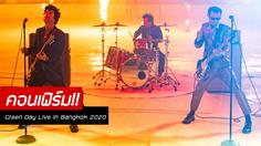 ข่าวใหญ่! Green Day คัมแบ็คจัดคอนเสิร์ตที่ไทยในรอบ(เกือบ)10ปี!!