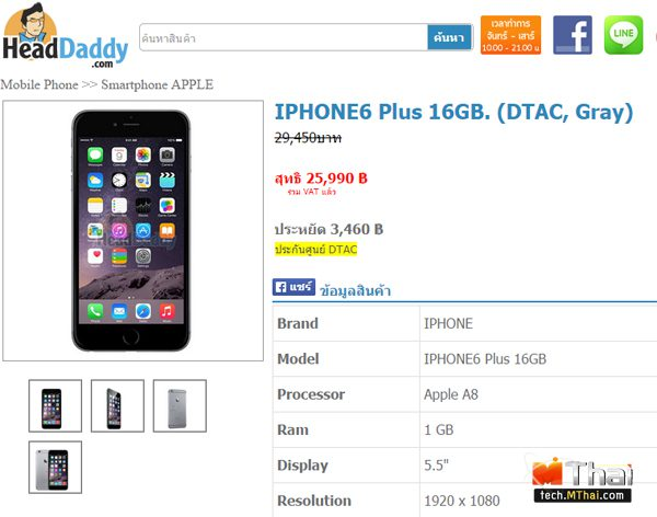 Headdaddy-iPhone-6-Plus