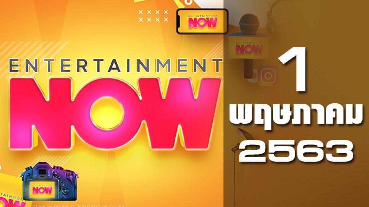 Entertainment Now 01-05-63